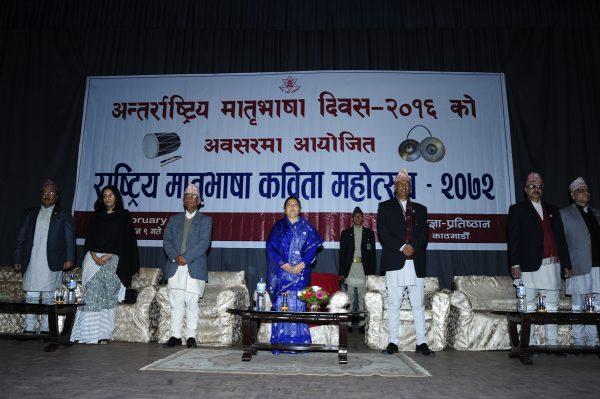 rastra-bhasa-mahotsav-at-academy